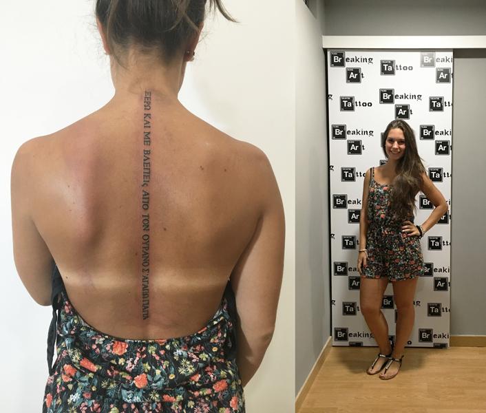 Frases En La Espalda Estudio De Tatuajes En Getafe - Tatuajes-frases-espalda